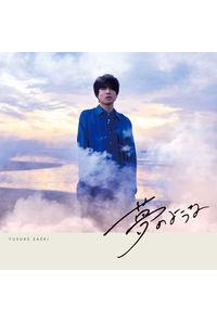 (CD)「Dr.STONE」エンディングテーマ 夢のような/佐伯ユウスケ