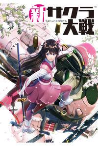 (PS4)新サクラ大戦 初回限定版