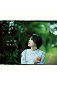 (CD)「人と時」(初回限定盤)/熊木杏里