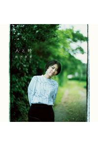 (CD)「人と時」(通常盤)/熊木杏里