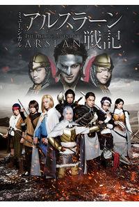 (DVD)ミュージカル「アルスラーン戦記」DVD