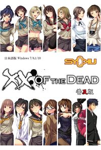 (PC)×× OF THE DEAD 普及版