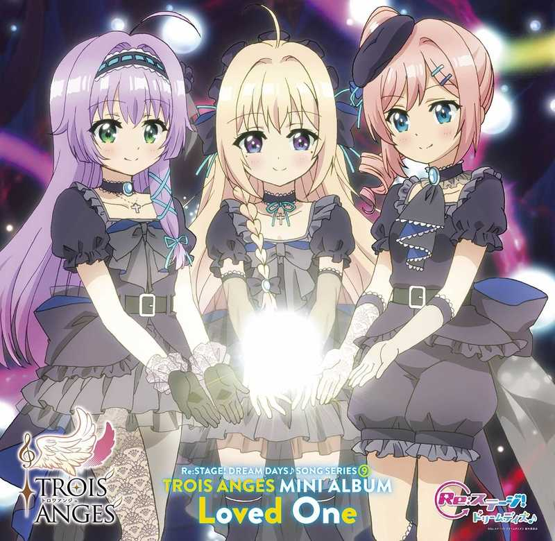(CD)「Re:ステージ! ドリームデイズ♪」SONG SERIES(9) ミニアルバム Loved One/TROISANGES