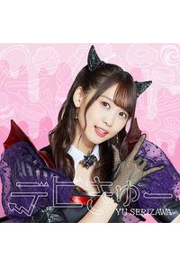 (CD)「魔入りました!入間くん」エンディングテーマ デビきゅー(DVD付き)/芹澤優