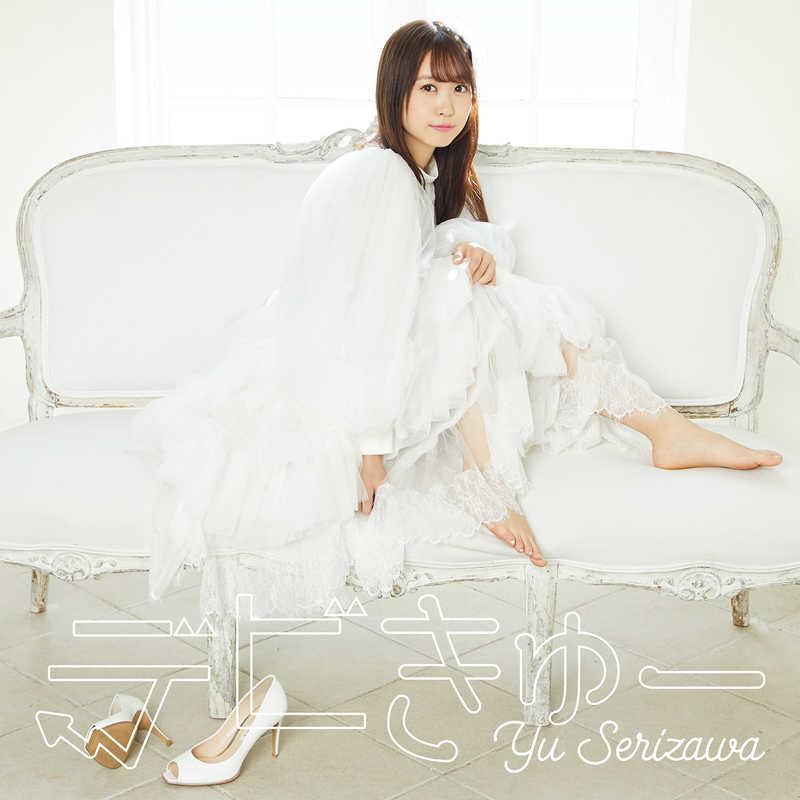 (CD)「魔入りました!入間くん」エンディングテーマ デビきゅー(通常盤)/芹澤優