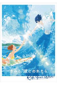 (BD)きみと、波にのれたら Blu-ray 豪華版