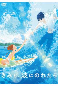 (DVD)きみと、波にのれたら DVD 通常版