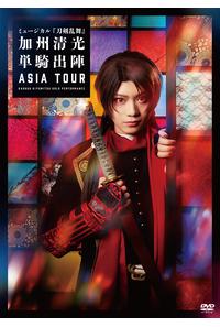 (DVD)ミュージカル「刀剣乱舞」 加州清光 単騎出陣 アジアツアー