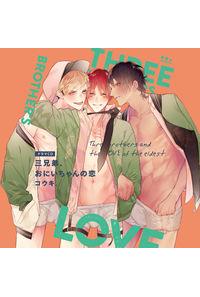 (CD)三兄弟、おにいちゃんの恋