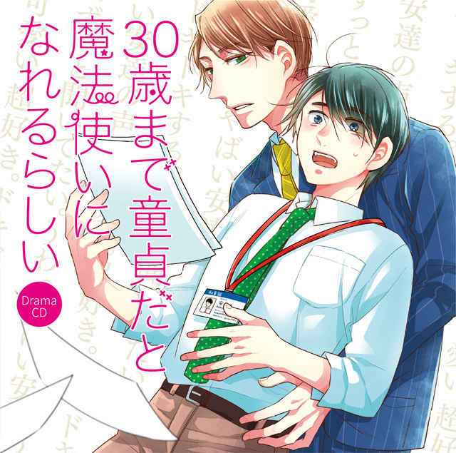 (CD)ドラマCD「30歳まで童貞だと魔法使いになれるらしい」