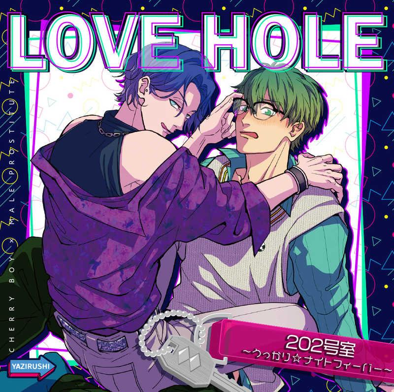 (CD)LOVE HOLE 202号室 ~うっかり☆ナイトフィーバー~