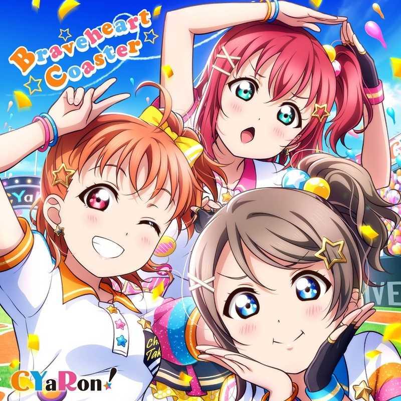 (CD)「ラブライブ!スクールアイドルフェスティバル」コラボシングル Braveheart Coaster/CYaRon!