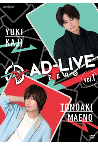 (DVD)「AD-LIVE ZERO」第1巻(梶裕貴×前野智昭)