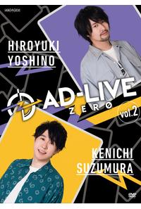 (DVD)「AD-LIVE ZERO」第2巻(吉野裕行×鈴村健一)