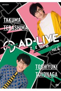 (DVD)「AD-LIVE ZERO」第4巻(寺島拓篤×豊永利行)