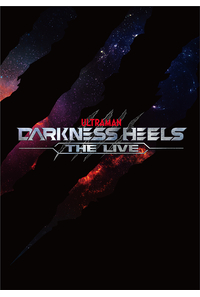 (DVD)舞台「DARKNESS HEELS~THE LIVE~」