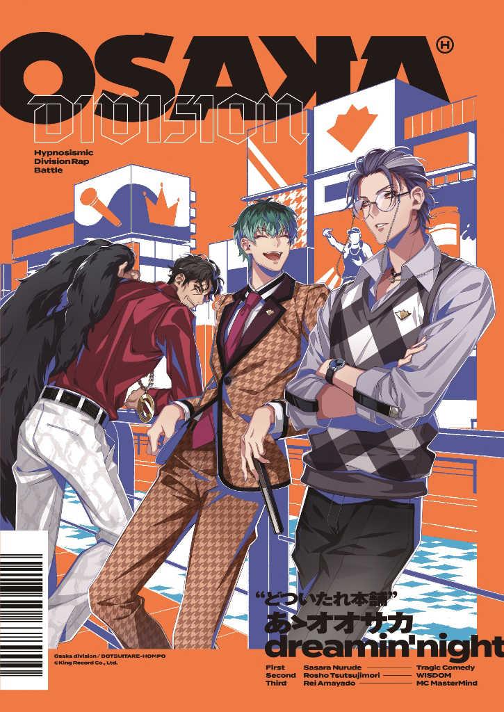 (CD)「ヒプノシスマイク -Division Rap Battle-」あゝオオサカdreamin'night/オオサカ・ディビジョン「どついたれ本舗」