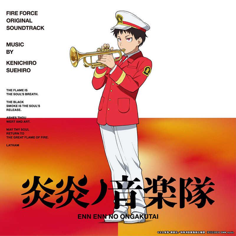 (CD)炎炎ノ音楽隊~「炎炎ノ消防隊」オリジナルサウンドトラック~