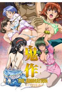 (DVD)鬼作 THE ANIMATION コアMIXセット