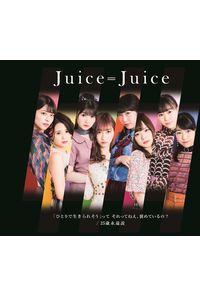 (CD)「ひとりで生きられそう」って それってねぇ、褒めているの?/25歳永遠説(通常盤C)/Juice=Juice
