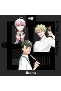 (CD)ReFlap Startup Song 『Entertain』通常盤C(慧&玲於奈&郁ver.)
