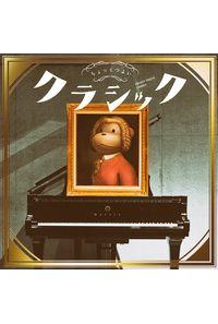 (CD)ちょっとつよいクラシック(初回仕様限定)/まらしぃ(marasy)