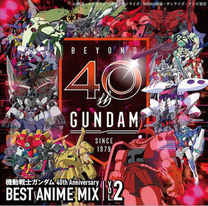 (CD)機動戦士ガンダム40th Anniversary BEST ANIME MIX vol.2