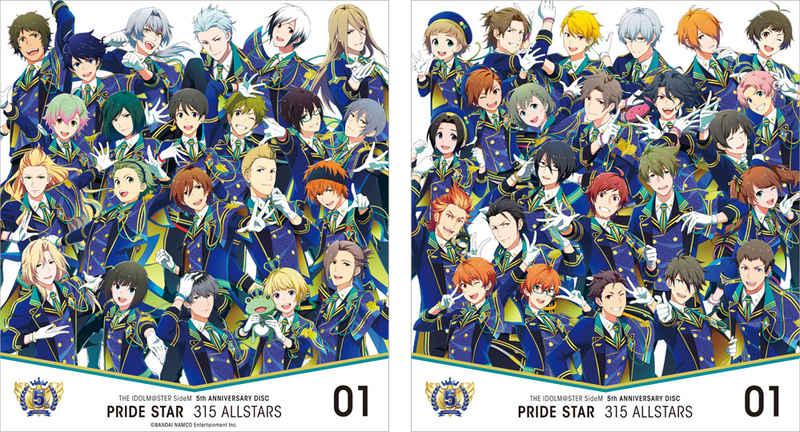 (CD)「アイドルマスター SideM」THE IDOLM@STER SideM 5th ANNIVERSARY DISC 01 PRIDE STAR