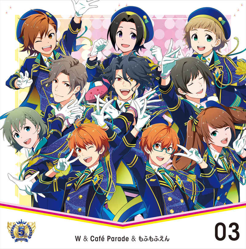 (CD)「アイドルマスター SideM」THE IDOLM@STER SideM 5th ANNIVERSARY DISC 03 W&Cafe Parade&もふもふえん