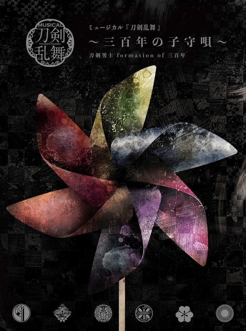 (CD)ミュージカル「刀剣乱舞」~三百年の子守唄~(初回限定盤A)/刀剣男士 formation of 三百年