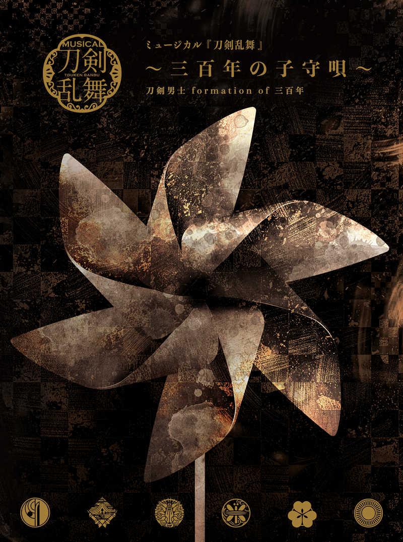 (CD)ミュージカル「刀剣乱舞」~三百年の子守唄~(初回限定盤B)/刀剣男士 formation of 三百年