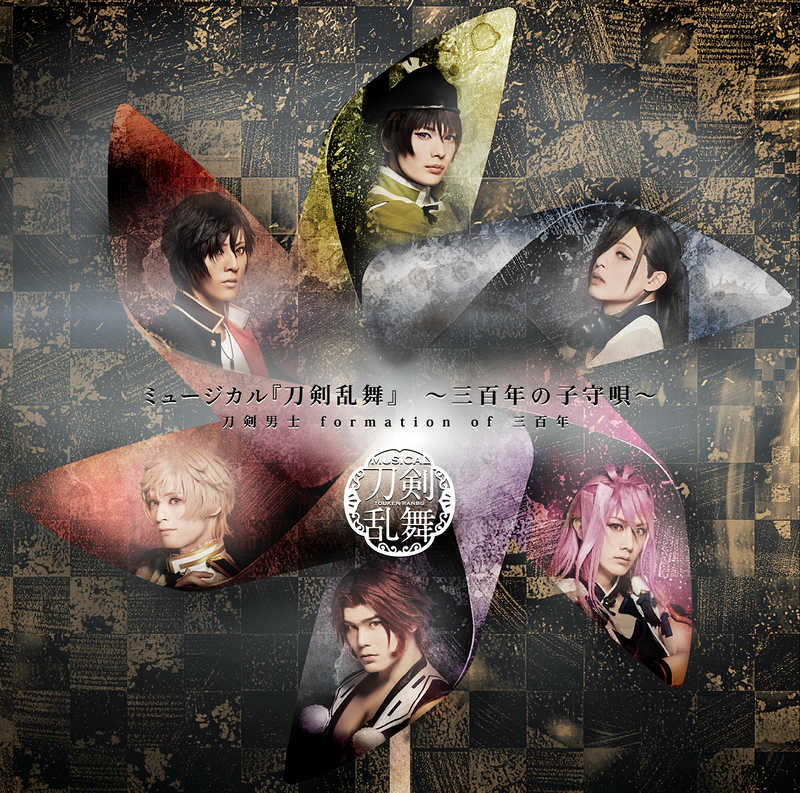 (CD)ミュージカル「刀剣乱舞」~三百年の子守唄~(通常盤)/刀剣男士 formation of 三百年