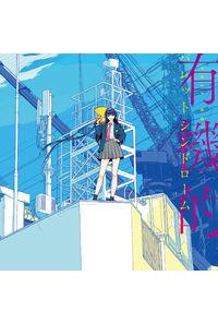 (CD)有機的パレットシンドローム(初回限定デラックス盤)/富士葵