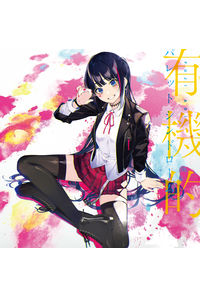 (CD)有機的パレットシンドローム(初回プレス限定スペシャル・プライス盤)/富士葵