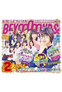 (CD)BEYOOOOOND1St(初回生産限定盤B)/BEYOOOOONDS
