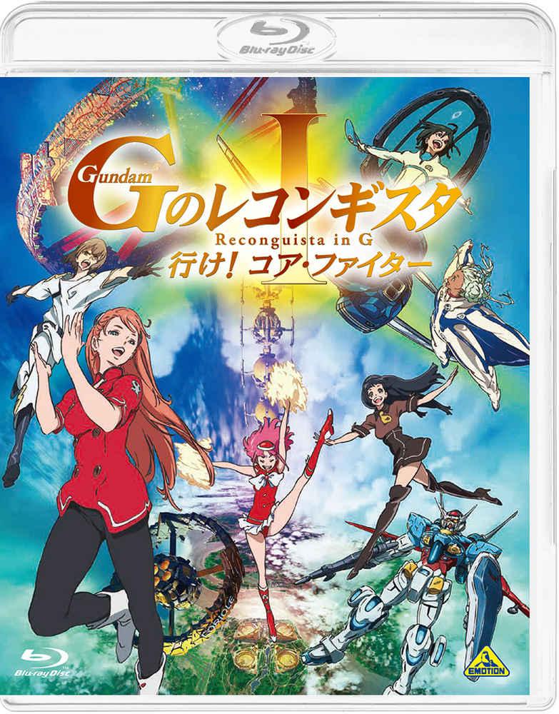 (BD)劇場版「ガンダム Gのレコンギスタ I」行け!コア・ファイター 通常版