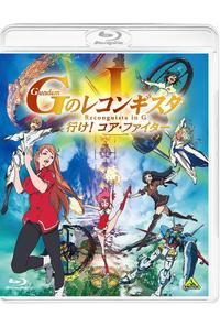 (BD)劇場版「ガンダム Gのレコンギスタ 1」行け!コア・ファイター 通常版