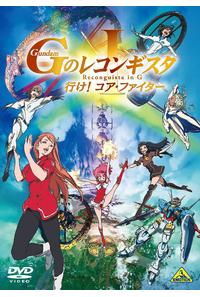 (DVD)劇場版「ガンダム Gのレコンギスタ 1」行け!コア・ファイター 通常版
