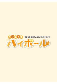 (BD)斉藤壮馬・石川界人のダメじゃないラジオ「とりあえずハイボール」