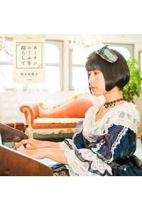 (CD)「デュエル・マスターズ!!」エンディングテーマ カーテンコールを揺らして(アーティスト盤)/佐々木李子