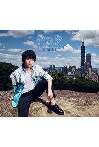 (CD)P.o.P -PERS of Persons-(初回限定盤)/福山潤