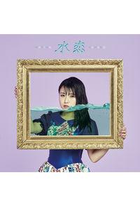 (CD)水恋(初回限定盤)/河野万里奈