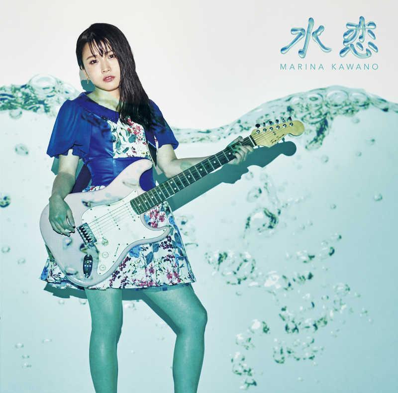 (CD)水恋(通常盤)/河野万里奈