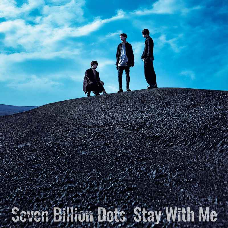 (CD)「GRANBLUE FANTASY The Animation Season2」オープニングテーマ Stay With Me(通常盤)/Seven Billion Dots