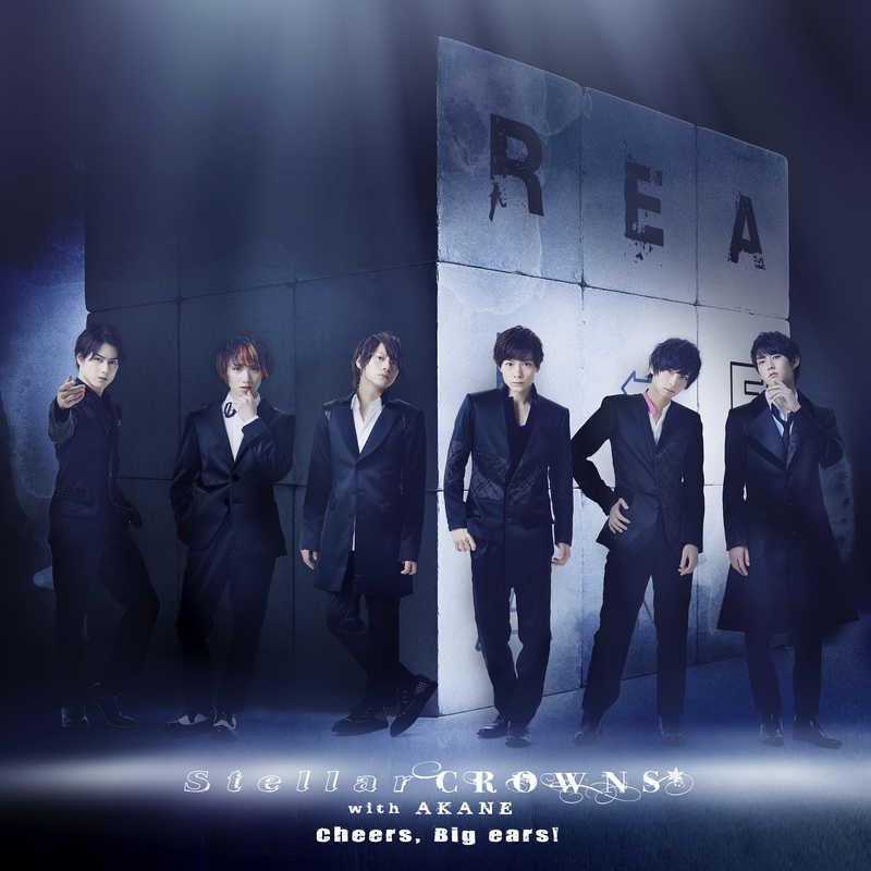 (CD)「REAL⇔FAKE」Music CD「Cheers, Big ears!」(初回限定盤)
