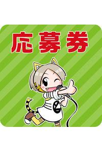 (CD)【特典】イベント参加応募券(CD)Ep01(初回生産限定盤)(通常盤)/夏川椎菜