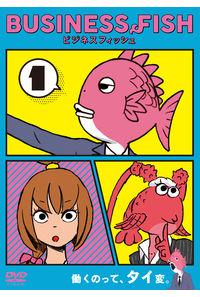 (DVD)ビジネスフィッシュ DVD Vol.1
