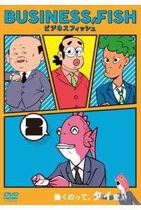 (DVD)ビジネスフィッシュ DVD Vol.2