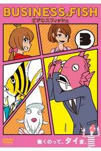 (DVD)ビジネスフィッシュ DVD Vol.3