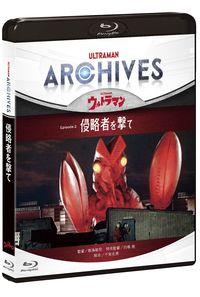 (BD)ULTRAMAN ARCHIVES『ウルトラマン』Episode 2「侵略者を撃て」Blu-ray&DVD